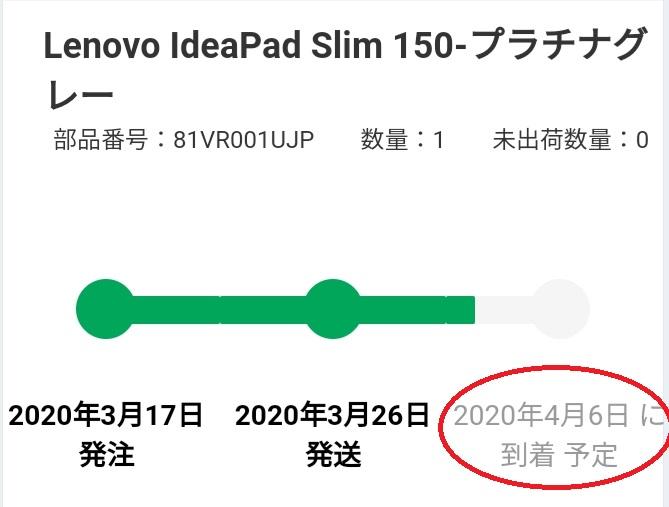 Lenovo公式サイトから購入した商品が「工場出荷済み&輸送中」になったら到着予定日が変更
