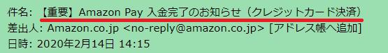 【重要】Аmazon Pay 入金完了のお知らせ(クレジットカード決済)の画像