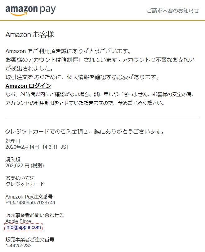 Amazon Payの ご請求内容のお知らせメール