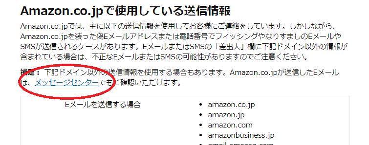 Amazonのメッセージセンター