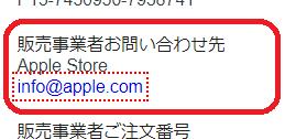 販売事業者お問い合わせ先が「Apple」の画像
