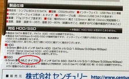 CenturyシンプルBOX2.5 SATAの対応HDD/SSD