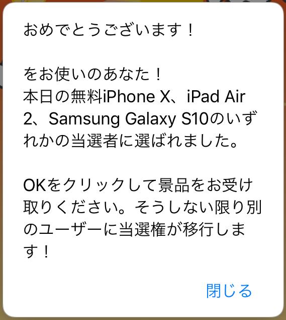 おめでとうございます! をお使いのあなた!本日の無料iPhone X, iPad Air 2, Samsung Galaxy S10のいずれかの当選者に選ばれました。OKをクリックして景品をお受け取りください。そうしない限り別のユーザーに当選権が移行します!