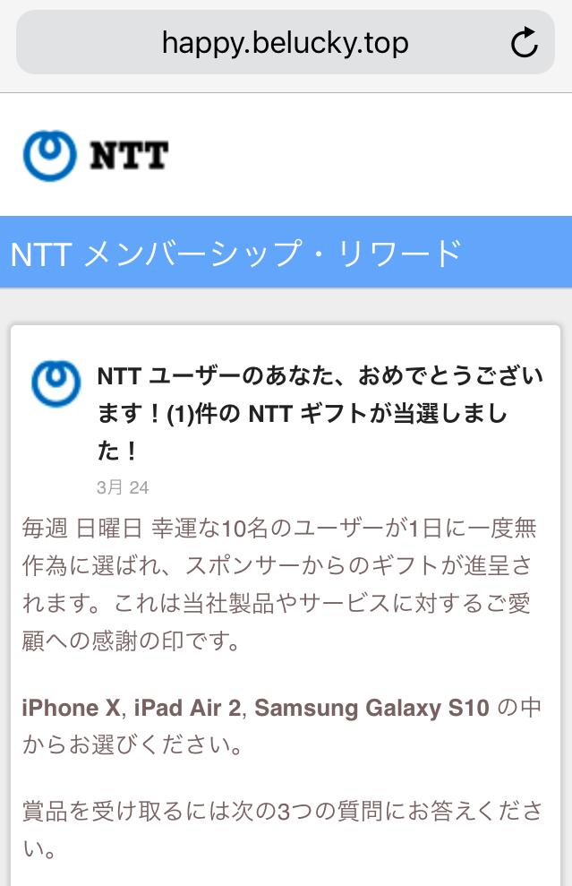 NTTユーザーのあなた、おめでとうございます!(1)件のNTTギフトが当選しました! 3月 24日 毎週日曜日 幸運な10名のユーザーが1日に一度無作為に選ばれ、スポンサーからのギフトが進呈されます。これは当社製品やサービスに対するご愛顧への感謝の印です。 iPhone X, iPad Air 2, Samsung Galaxy S10 の中からお選びください。 賞品を受け取るには次の3つの質問にお答えください。 注意:10名の無作為に選出されたユーザーがこの招待状を受け取っており賞品は限られた数のみとなっております。 他の幸運なユーザーに賞品を受け取る権利が移行するまで2分11秒です!幸運をお祈りいたします!