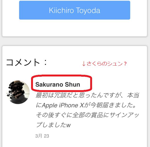 NTTメンバーシップリワードのコメント欄「sakurano shun」