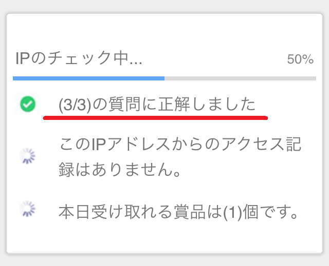 NTTメンバーシップリワードの回答が間違っているにも関わらず「(3/3)の質問に正解しました」になる