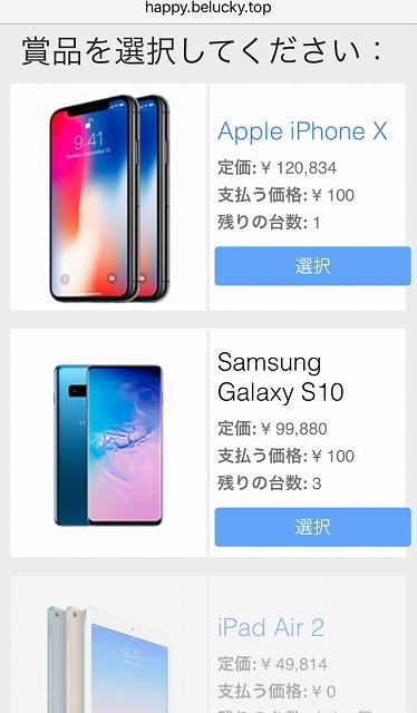 iPhone X と Samsung Galaxy S10 の2賞品が「在庫あり」で選べる
