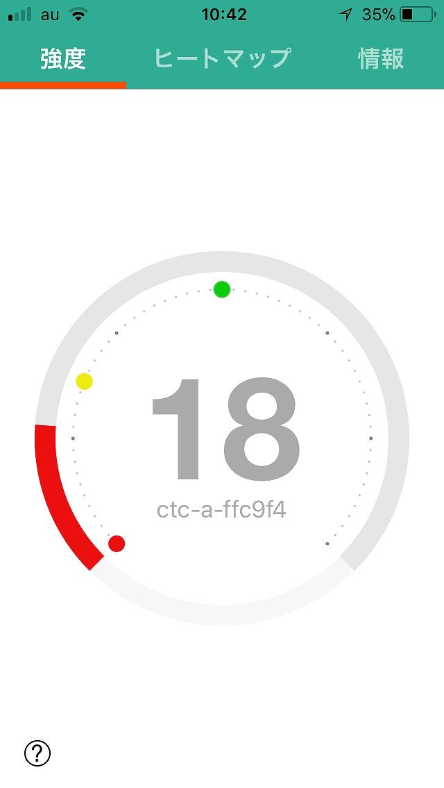 電波状況の悪いリビング付近で無線LAN中継器を設置する前に計測(最低値)