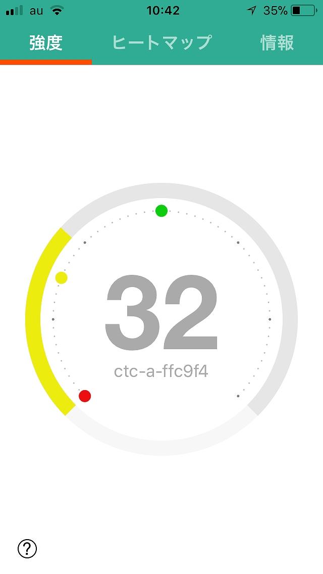 電波状況の悪いリビング付近で無線LAN中継器を設置する前に計測(最高値)