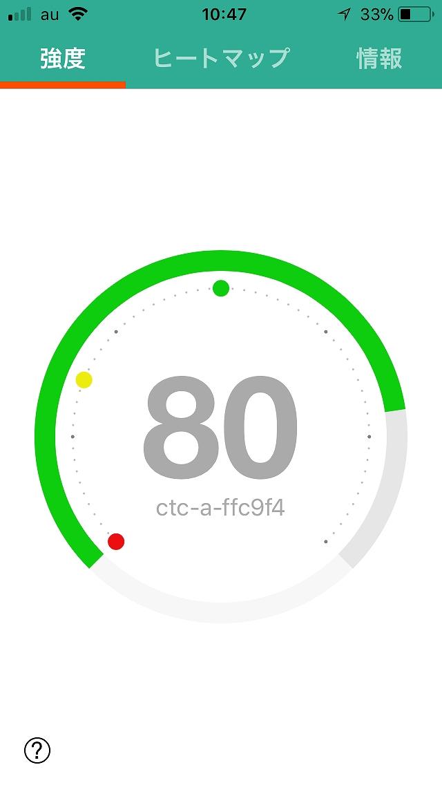 電波状況の悪いリビング付近で無線LAN中継器を設置した後に計測(最低値)