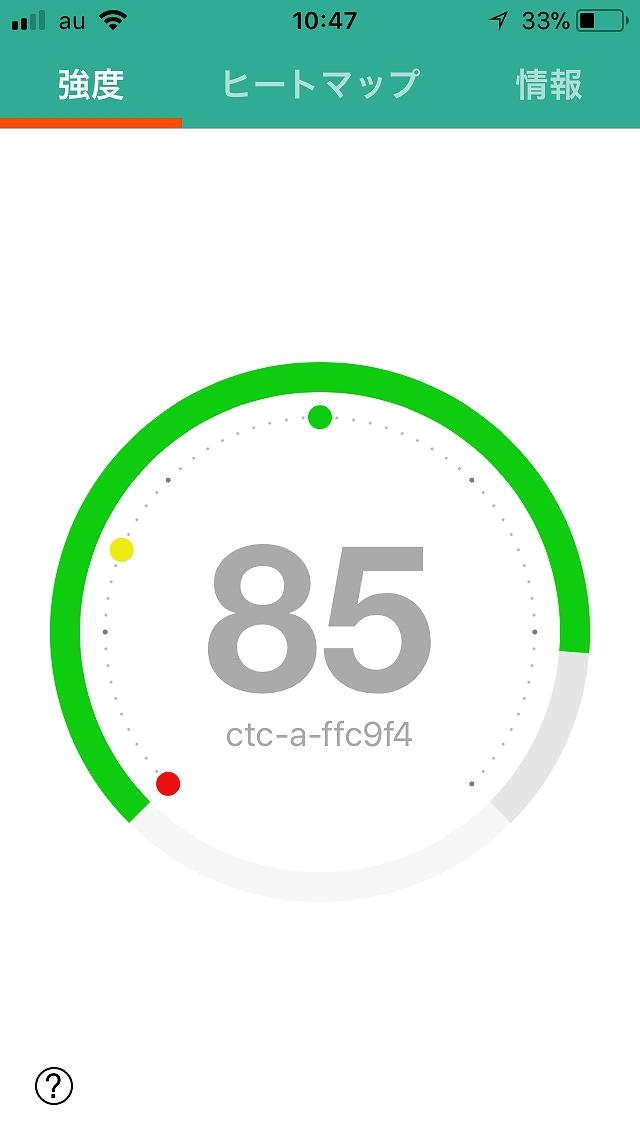 電波状況の悪いリビング付近で無線LAN中継器を設置した後に計測(最高値)