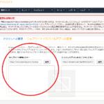Amazonアソシエイツで新しくサイトを追加する方法