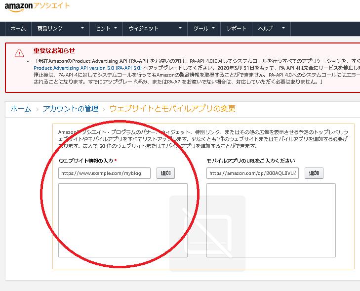 Amazonアソシエイトで新しくサイトを追加する方法