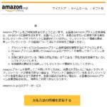 Amazonプライムのお支払いにご指定のクレジットカード有効期限が切れています
