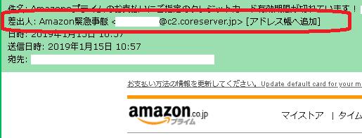 Amazon緊急事態メール