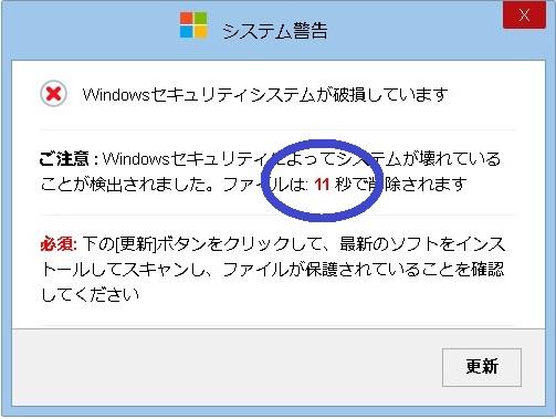 システム警告「Windowsセキュリティシステムが破損しています」の秒数カウント