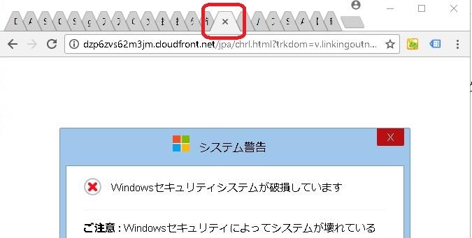 システム警告「Windowsセキュリティシステムが破損しています」のブラウザ×ボタン