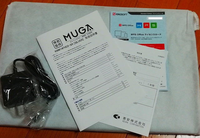 MUGA ストイックPC2は本体、保証書、取扱説明書、電源ケーブルのみで無駄なものが入っていない画像