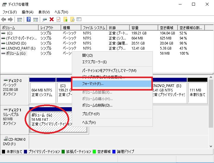 「ディスクの管理」のフォーマット