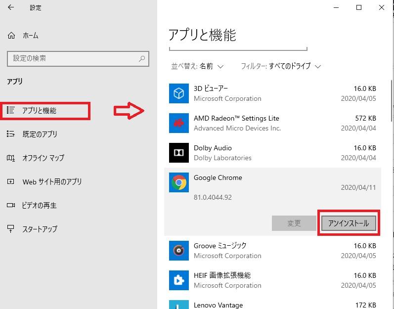 Windows10のアプリと機能より「アンインストール」をクリック