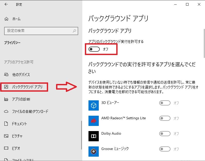 Windows10のバックグラウンドアプリより「オフ」に設定変更