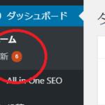 Wordpressのテーマ更新が多い