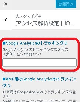 Wordpressのテーマで設定できるGoogle AnariticsのトラッキングID