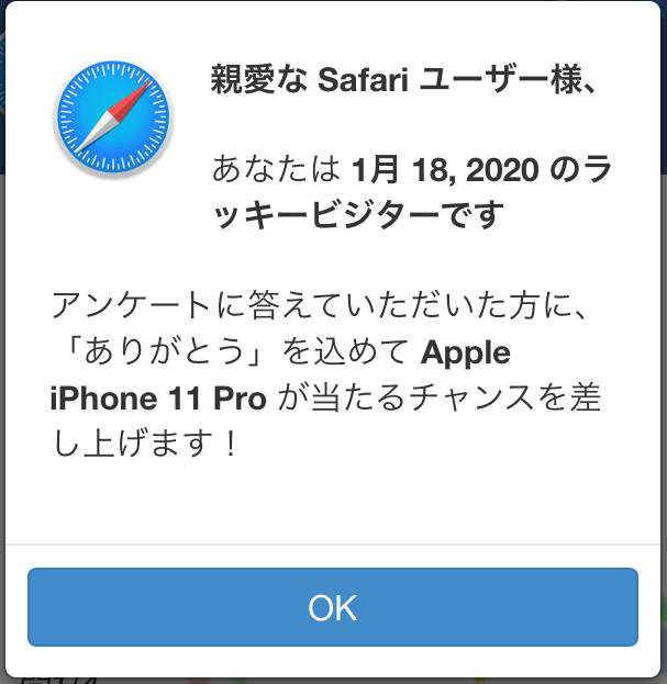 親愛な Safari ユーザー様、あなたはラッキービジターです