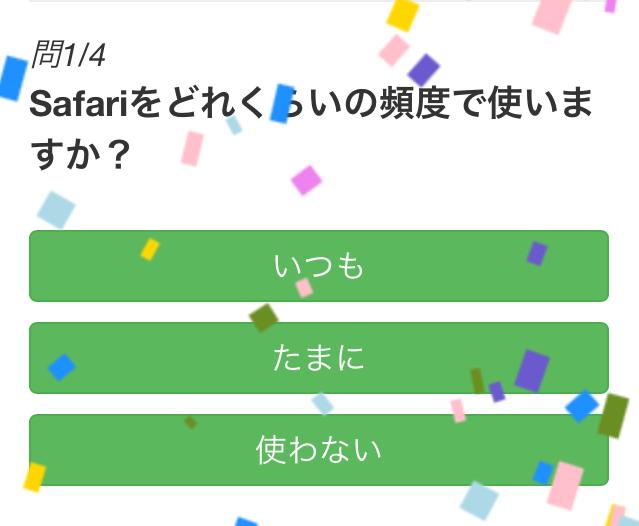 ビジターアンケート「親愛な Safari ユーザー様」問1/4 Safariをどれくらいの頻度で使いますか?
