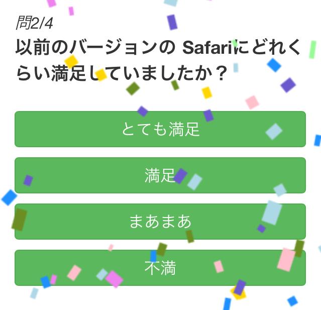 ビジターアンケート「親愛な Safari ユーザー様」問2/4 以前のバージョンのSafariにどれくらい満足していましたか?