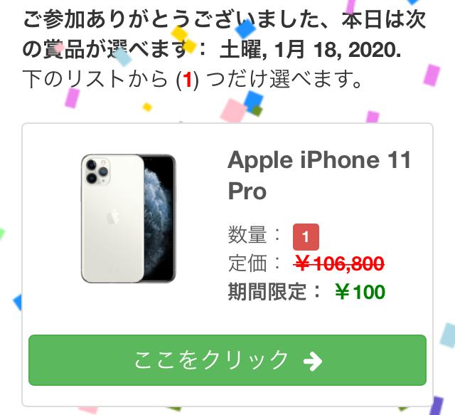 ビジターアンケート「親愛な Safari ユーザー様」iPhone 11 Proが100円でもらえる