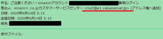 送られてきたメールアドレスは「root@e1.valueserver.jp」と、Amazonの文字すら入っていない