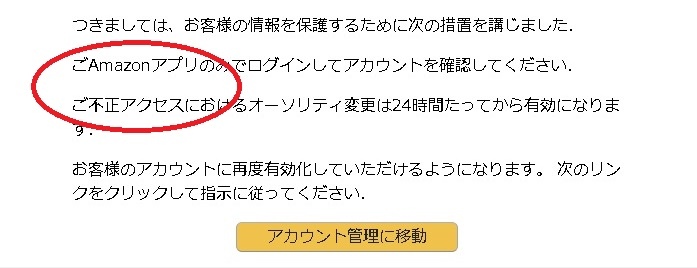 Amazonの異常ログインメールは、接頭語の使い方がおかしい