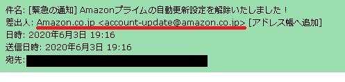 Amazonプライムの詐欺メールの差出人アドレス「account-update@amazon.co.jp」