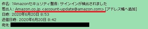 Amazonセキュリティ警告の詐欺メール差出人アドレス「account-update@amazon.co.jp」