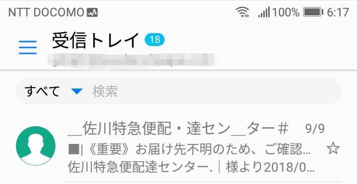 件名が「《重要》お届け先不明のため、ご確認をお願いします。」の佐川急便からの詐欺メール