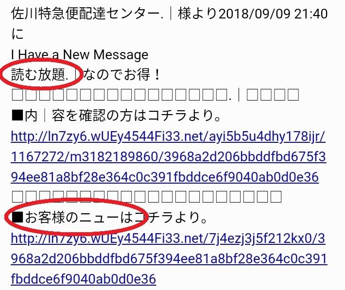 佐川急便を装う詐欺メールの日本語の使い方と誤字脱字
