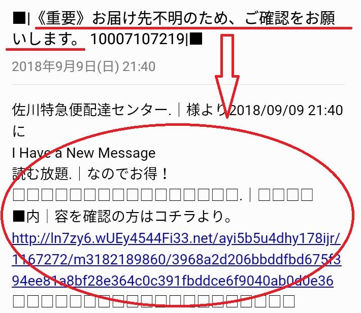 佐川急便の詐欺メールの怪しい点「件名と内容が不一致」