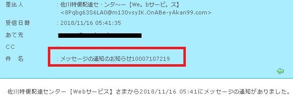 佐川急便の件名が「メッセージ通知のお知らせ」という詐欺メール