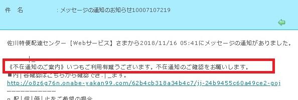 佐川急便の不在通知確認メール詐欺