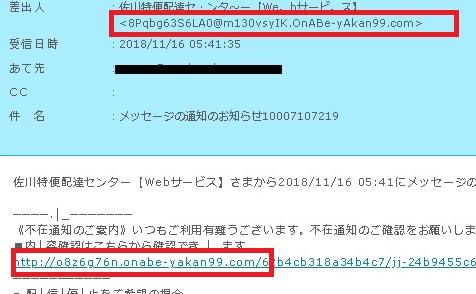 佐川急便の詐欺メールはリンクと差出人が怪しい