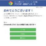 2019年間ビジターアンケート(名古屋)ブラウザー意見アンケート「Chromeをどれくらいの頻度で使いますか?」