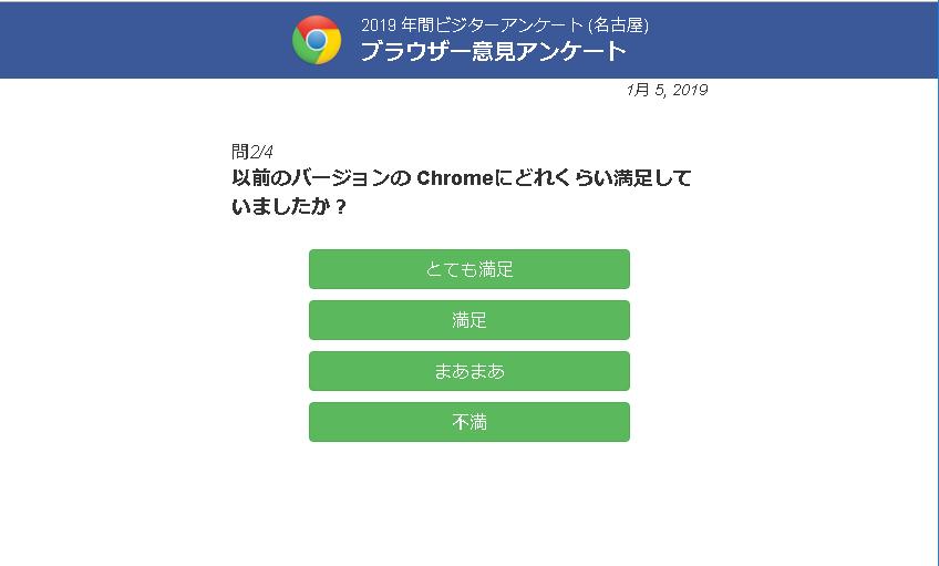 2019年間ビジターアンケート(名古屋)ブラウザー意見アンケート「以前のンバージョンのChromeにどれくらい満足していましたか?」