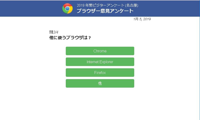 2019年間ビジターアンケート(名古屋)ブラウザー意見アンケート「他に使うブラウザは?」