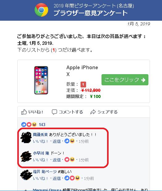 2019年間ビジターアンケート(名古屋)ブラウザー意見アンケート「コメント欄」