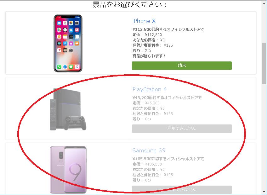 あなたのIPが勝ちました「iPhone以外は在庫切れ」