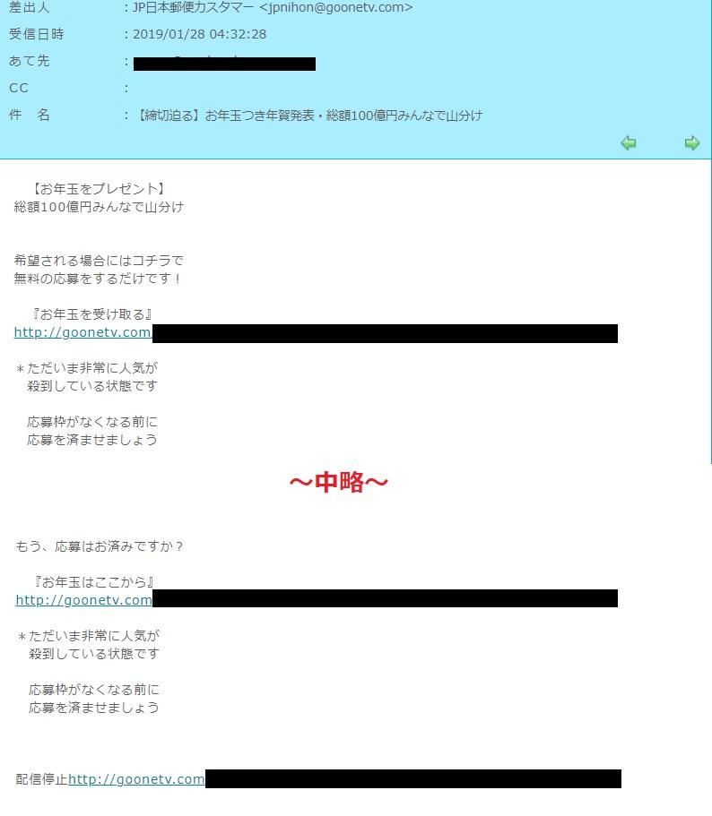 差出人:JP日本郵便カスタマー <jpnihon@goonetv.com> 件名:【締切迫る】お年玉つき年賀発表・総額100億円みんなで山分け 【お年玉をプレゼント】 総額100億円みんなで山分け 希望される場合にはコチラで 無料の応募をするだけです! 『お年玉を受け取る』 http://goonetv.com/... *ただいま非常に人気が 殺到している状態です 応募枠がなくなる前に 応募を済ませましょう 『市場最大級』と呼ばれた 総額100億円を応募だけで 手に入るキャンペーン! このキャンペーンで山分けの チャンスを手に入れるのは 『合計3,000名』 1/100だったら 手に入れるのは相当 難しいかもしれません ですが・・・ 今回は1/3,000で お年玉が手に入ります 『それも大金のお年玉』 もう、応募はお済みですか? 『お年玉はここから』 http://goonetv.com/... *ただいま非常に人気が 殺到している状態です 応募枠がなくなる前に 応募を済ませましょう 配信停止http://goonetv.com/...