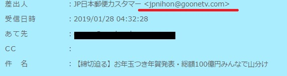 日本郵便詐欺のメールアドレス「jpnihon@goonetv.com」