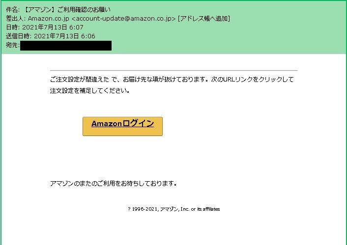 【アマゾン】ご利用確認のお願い ご注文設定が間違えた で、お届け先な項が抜けております。次のURLリンクをクリックして注文設定を補足してください。 Amazonログイン アマゾンのまたのご利用をお待ちしております。 ? 1996-2021, アマゾン, Inc. or its affiliates