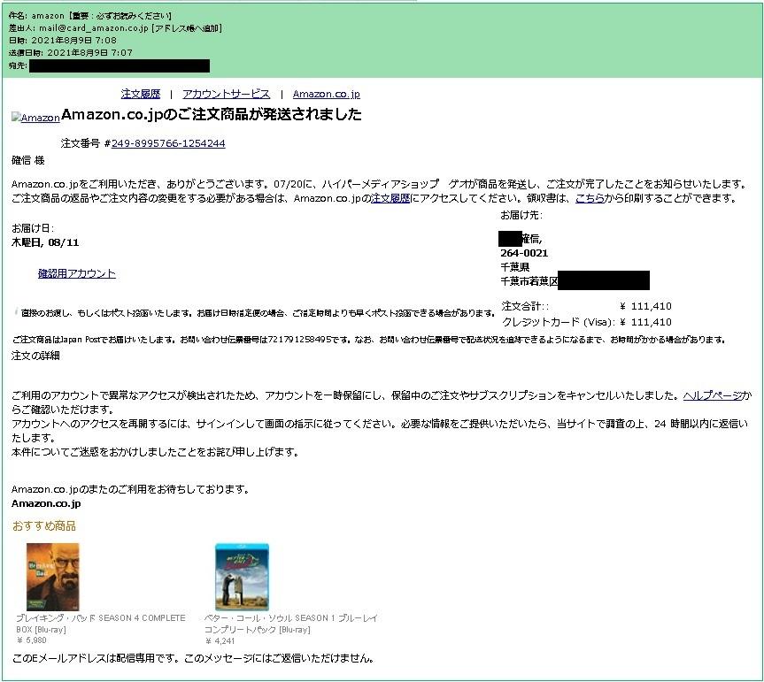 Amazon.co.jpのご注文商品が発送されました Amazon.co.jpをご利用いただき、ありがとうございます。07/20に、ハイパーメディアショップ ゲオが商品を発送し、ご注文が完了したことをお知らせいたします。 ご注文商品の返品やご注文内容の変更をする必要がある場合は、Amazon.co.jpの注文履歴にアクセスしてください。領収書は、こちらから印刷することができます。 お届け日: 木曜日, 08/11 確認用アカウント 直接のお渡し、もしくはポスト投函いたします。お届け日時指定便の場合、ご指定時間よりも早くポスト投函できる場合があります。 お届け先: , 注文合計:: ¥ 111,410 クレジットカード (Visa): ¥ 111,410 ご注文商品はJapan Postでお届けいたします。お問い合わせ伝票番号は721791258495です。なお、お問い合わせ伝票番号で配送状況を追跡できるようになるまで、お時間がかかる場合があります。 注文の詳細 ご利用のアカウントで異常なアクセスが検出されたため、アカウントを一時保留にし、保留中のご注文やサブスクリプションをキャンセルいたしました。ヘルプページからご確認いただけます。 アカウントへのアクセスを再開するには、サインインして画面の指示に従ってください。必要な情報をご提供いただいたら、当サイトで調査の上、24 時間以内に返信いたします。 本件についてご迷惑をおかけしましたことをお詫び申し上げます。 Amazon.co.jpのまたのご利用をお待ちしております。 Amazon.co.jp おすすめ商品 このEメールアドレスは配信専用です。このメッセージにはご返信いただけません。
